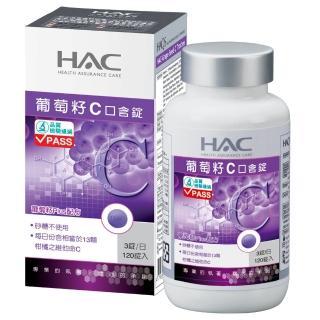 【永信HAC】葡萄籽C口含錠(120錠/瓶)