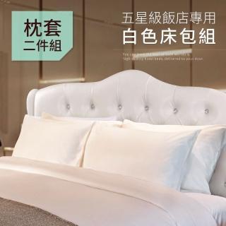 【三浦太郎】五星級飯店專用白色枕頭套2入(枕套)