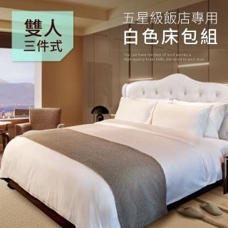 【三浦太郎】五星級飯店專用白色雙人床包3件套(B0646-M)