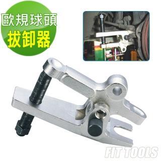 【良匠工具】台灣製造歐規橫拉桿球頭/和尚頭拔卸器(球頭 橫拉桿)