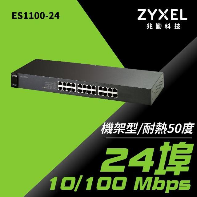 【ZYXEL合勤】無網管型網路交換器(ES1100-24)