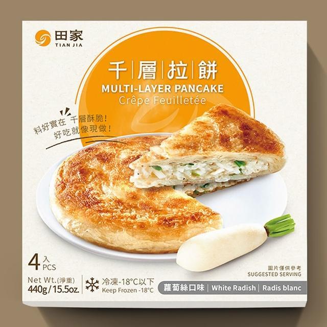 【鮮食家任選799】田家拉餅 千層蘿蔔絲拉餅(120g*4入/盒)