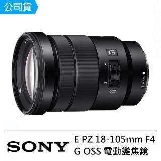 【SONY】E PZ 18-105mm F4 G OSS 電動變焦鏡(公司貨)