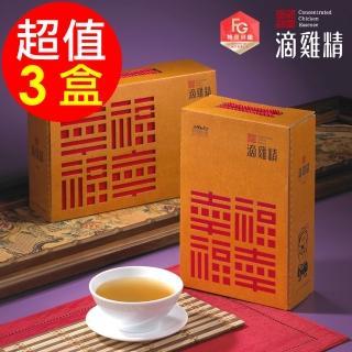 【勤億】幸福滴雞精(20包/盒X3盒)