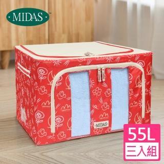 【購得樂】雙開式百納箱-花朵紅-55L(三件組)