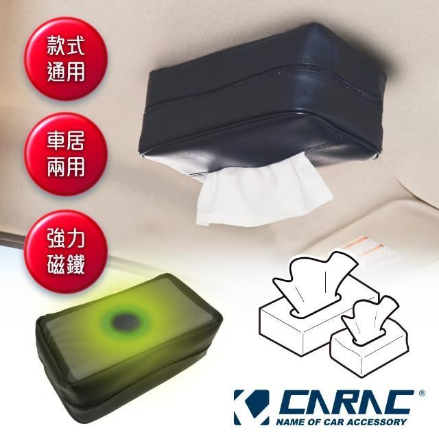 【CARAC】強力磁吸式面紙盒套