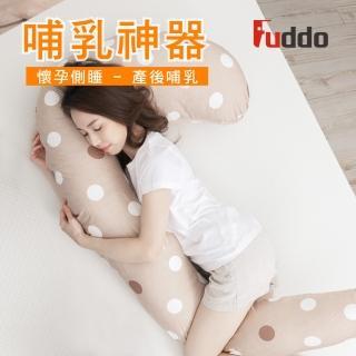【Fuddo福朵】孕婦側睡舒眠枕(孕婦枕/哺乳枕/月亮枕/樂活枕/托腹枕)
