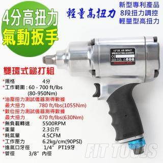 【良匠工具】4分氣動高扭力扳手(8段扭力選擇780ft/lbs 1055Nm)