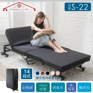 【Simple Life】免組裝14段折疊床贈床包黑S22(折疊床)