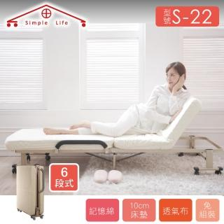 【Simple Life】Simple Life免組裝6段折疊床米白S22(折疊床)