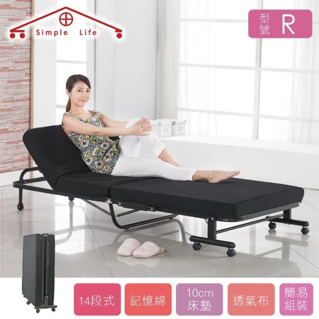【Simple Life】超值14段簡易組裝折疊床-TR(折疊床)