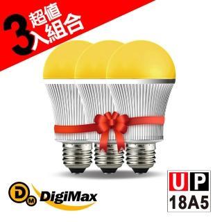 【DigiMax】UP-18A5 LED驅蚊照明燈泡 3入組(防止登革熱 採用日本LED Stanley燈芯 特殊黃光波長忌避蚊蟲)