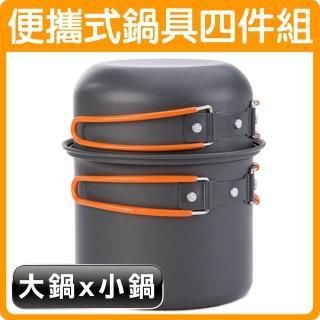 【登山鍋具】便攜式鍋具 鍋碗四件組(高硬度氧化鋁合金 耐高溫 露營鍋具)