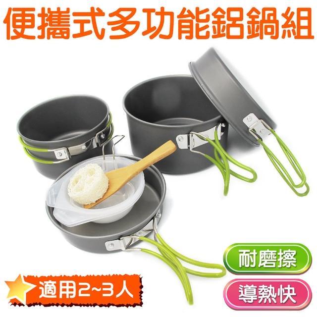【露營鍋具10件入】2-3人多功能10件鋁鍋組(送收納袋 登山 鋁鍋/餐具/碗/煎鍋/勺/飯匙)