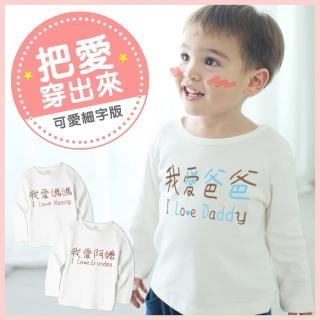 【baby童衣】獨家 把愛穿出來 暖心印花 純棉圓領長T 秋冬 61156(共5色)