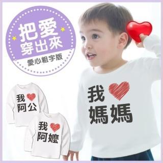 【baby童衣】獨家 把愛穿出來 愛心印花 純棉圓領長T 秋冬 61167(共5色)