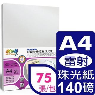 【彩之舞】雷射炫彩珠光相紙-珍珠白140g A4 25張/包 HY-A104x3包(雷射紙、A4)