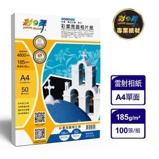 【彩之舞】雷射亮面相紙185g A4 50張/包 HY-A112x2包(雷射紙、A4、相片紙)