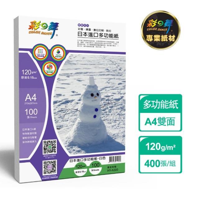 【彩之舞】厚磅多功能紙-白色120g A4 100張/包 HY-A300x4包(多功能紙、A4、雷射紙、影印紙)
