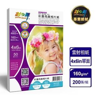 【彩之舞】雷射高亮面相片紙160g 4*6 50張/包 HY-A53x4包(雷射紙、4x6、相片紙)