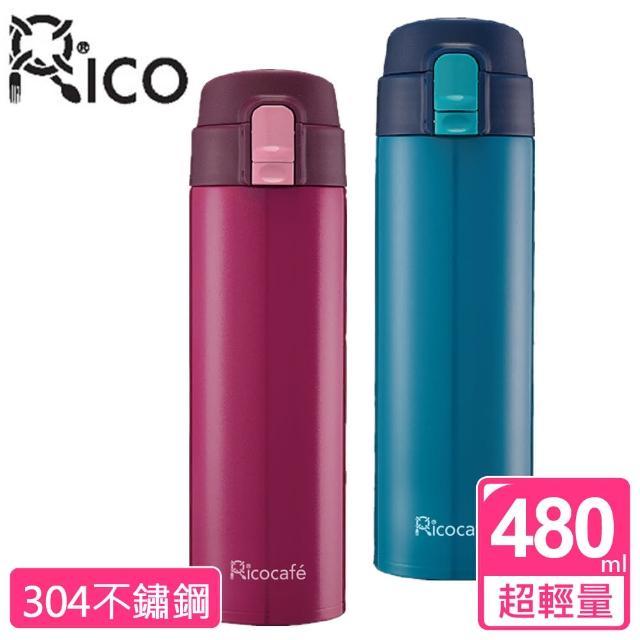 【RICO瑞可】超輕量彈蓋式保溫保冷杯480ml(SL-480*)