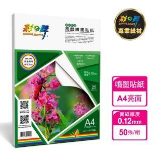 【彩之舞】亮面噴墨貼紙-防水130g A4 25張/盒 HY-B45x2盒(噴墨紙、防水、A4、貼紙)