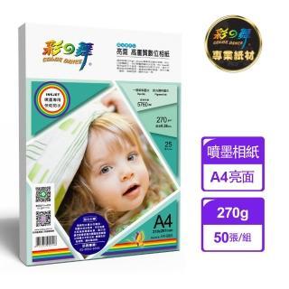 ~彩之舞~RC亮面 高畫質 相紙~防水265g A4 25張 包 HY~B65x2包^(噴