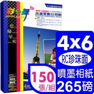 【彩之舞】RC珍珠面 高畫質數位相紙-防水265g 4×6in 50張/包 HY-B73x3包(噴墨紙、防水、4x6、相片紙)