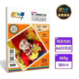 【彩之舞】RC珍珠面  高畫質數位相紙-防水265g A4 25張/包 HY-B75x2包(噴墨紙、防水、A4、相片紙)