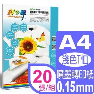 【彩之舞】噴墨T恤轉印紙-防水-淺色綿質A4 0.15mm 10張/包 HY-H30x2包(噴墨紙、防水、A4、轉印紙)