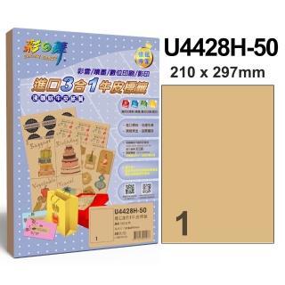 【彩之舞】進口3合1牛皮標籤A4-1格直角50張/包 U4428H-50x3包(A4、貼紙、標籤紙)