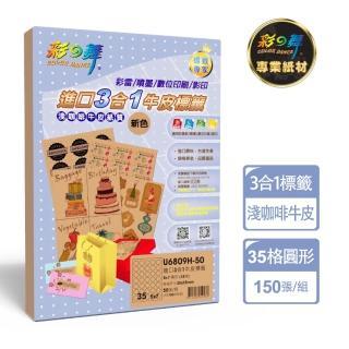 【彩之舞】進口3合1牛皮標籤A4-35格圓形-5x7/50張/包 U6809H-50x3包(A4、貼紙、標籤紙)