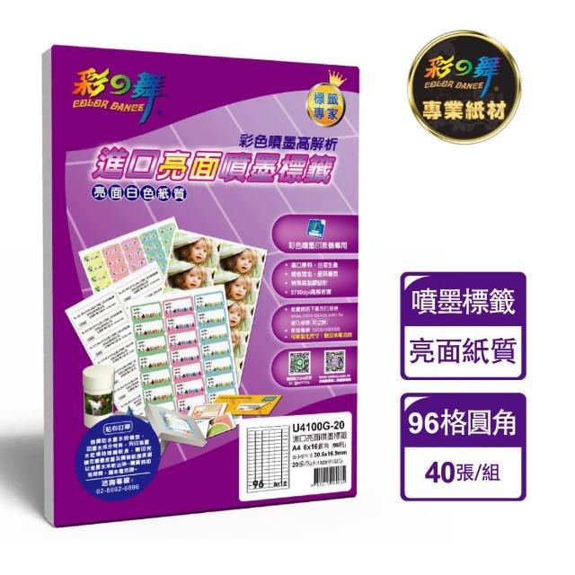 【彩之舞】進口亮面噴墨標籤A4-96格圓角-6x16/20張/包 U4100G-20x2包(貼紙、標籤紙、A4)