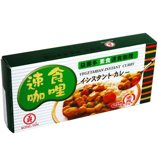 【工研】咖哩塊-素食125g