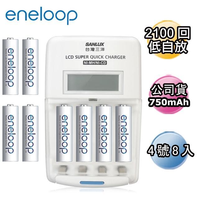 【日本Panasonic國際牌eneloop】低自放電充電電池組(搭配液晶充電器+4號8入)