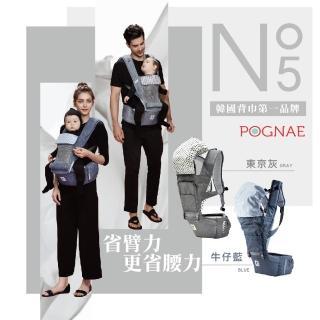 【POGNAE】NO.5超輕量機能坐墊型背巾(東京灰)