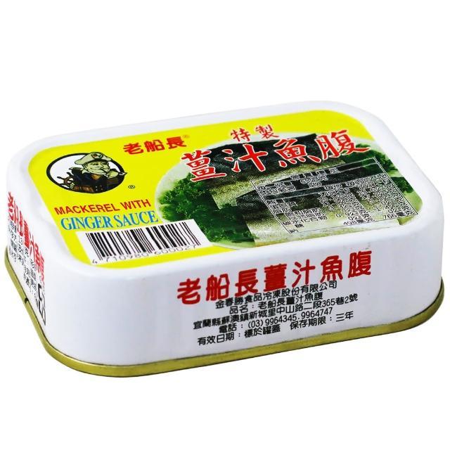 【老船長】特製薑汁魚腹130g*3