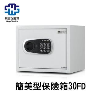 【聚富保險箱】小型簡美型保險箱30FD 金庫/防盜/電子式/密碼鎖/保險櫃