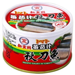 ~新宜興~茄汁秋刀魚230g~3