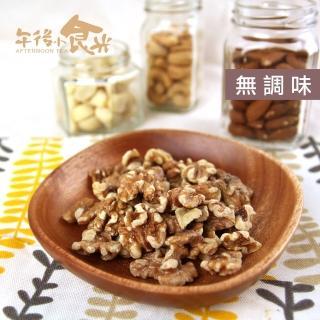 【午後小食光】低溫烘焙原味核桃(250g/罐)
