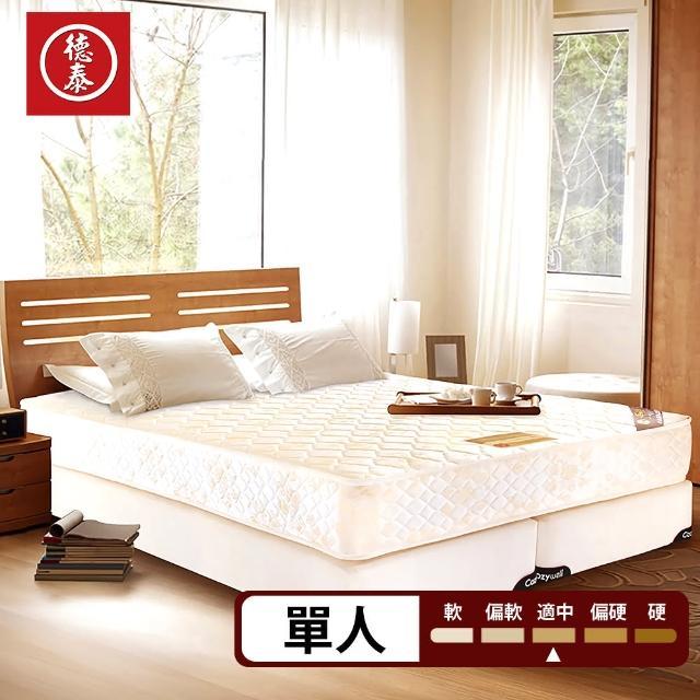 【德泰 歐蒂斯系列】五星級飯店款 彈簧床墊-單人3尺(送保潔墊)