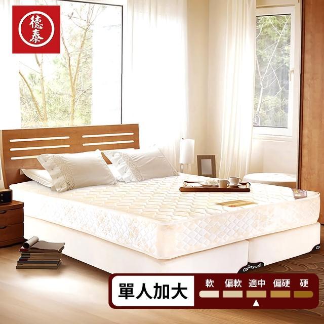 【德泰 歐蒂斯系列】五星級飯店款 彈簧床墊-單人3.5尺(送保潔墊)