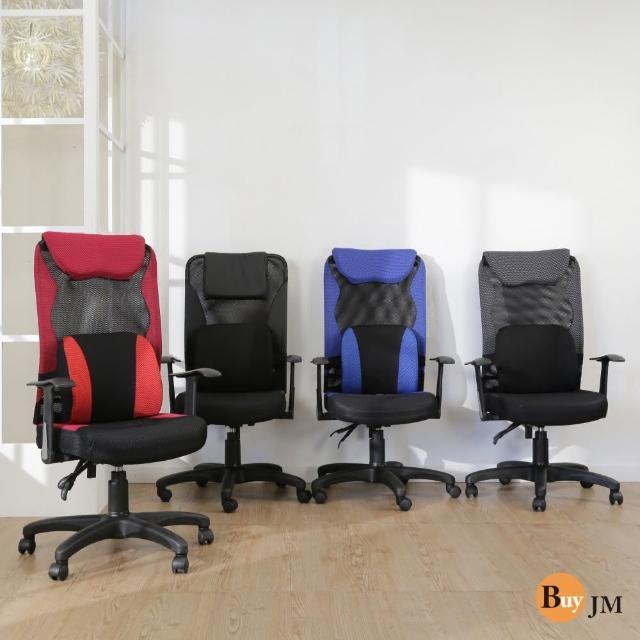 【BuyJM】凱格斯高背大護腰網布辦公椅/電腦椅