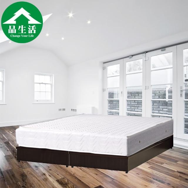 【品生活】經典二件式房間組2色可選-單人加大3.5尺(床墊+床底)