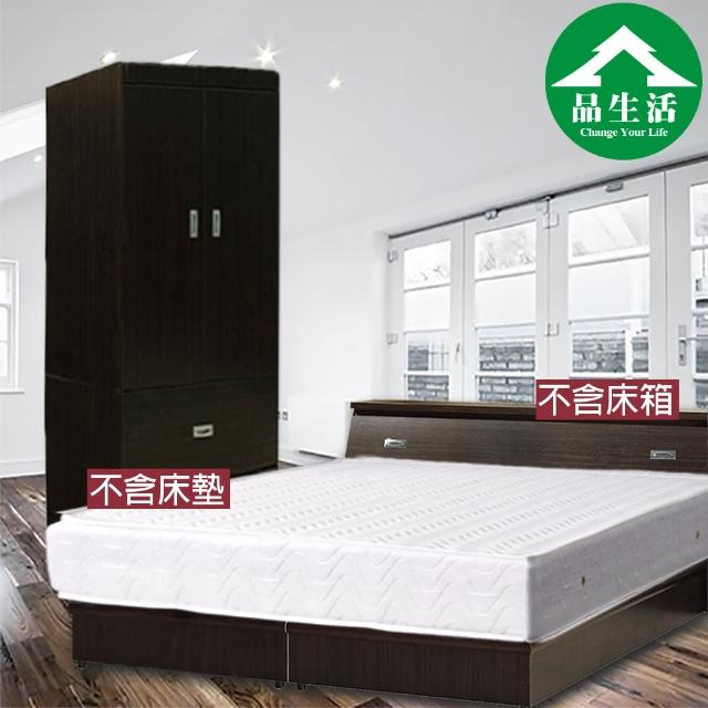 【品生活】經典優質二件式房間組2色可選-雙人-床底+衣櫥(不含床頭箱床墊)
