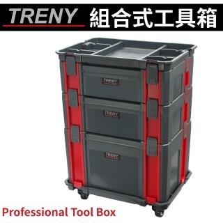 【TRENY】組合式工具箱