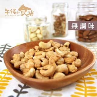 【午後小食光】低溫烘焙原味腰果(300g/罐)