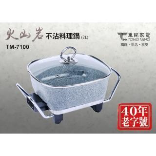 【東銘】火山岩不沾料理鍋(TM-7100)