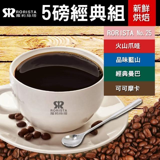 【RORISTA】5磅經典暢銷組 新鮮烘焙嚴選咖啡豆(NO.25/藍山/曼巴/摩卡/爪哇)