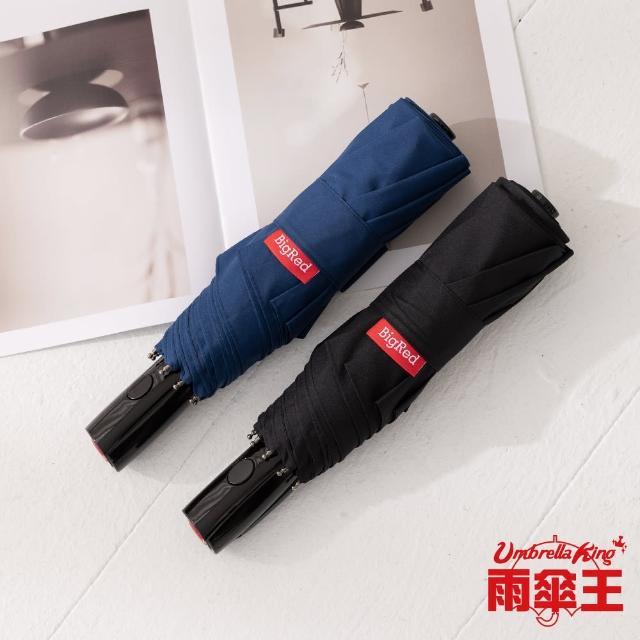 【雨傘王- 終身免費維修】《BIGRED 太極》☆自動機制獨家專利設計☆防風防潑自開收(5色可選)